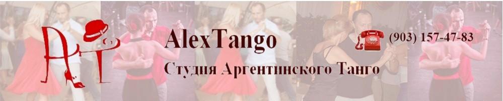 AlexTango